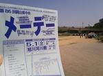 第86回岡山県中央メーデー