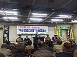 倉敷民商支援集会