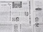 社会新報017年3月15日付