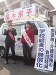 赤磐市議選 福木京子候補出陣式