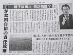 種子法廃止の問題