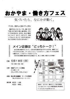 おかやま・働き方フェス.jpg